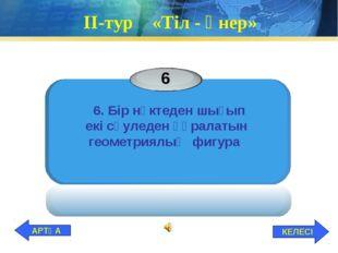 ІІ-тур «Тіл - өнер» 6. Бір нүктеден шығып екі сәуледен құралатын геометриялық
