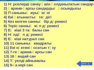 ҮІ. «Дода» 1) Нәрселерді санау үшін қолданылатын сандар 2) Қарама-қарсы санда