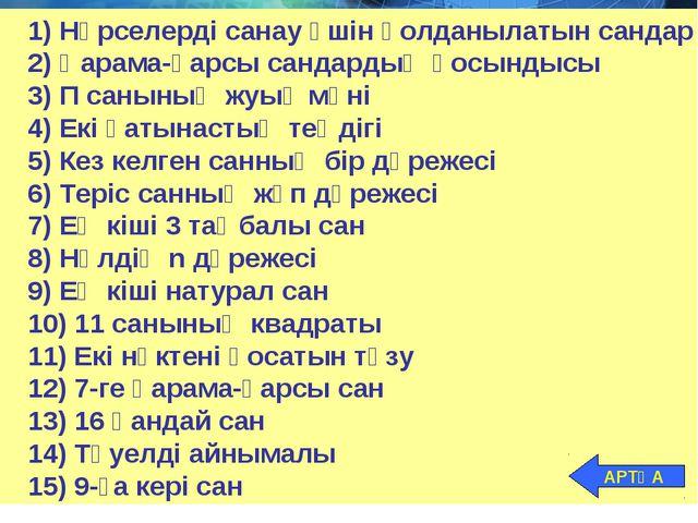 ҮІ. «Дода» 1) Нәрселерді санау үшін қолданылатын сандар 2) Қарама-қарсы санда...