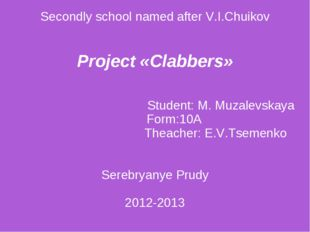 Secondly school named after V.I.Chuikov Project «Clabbers» Student: M. Muzal