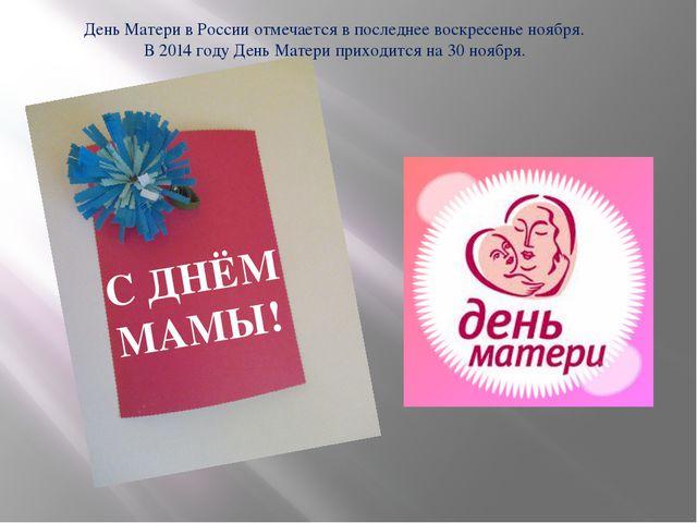 С ДНЁМ МАМЫ! День Матери в России отмечается в последнее воскресенье ноября....