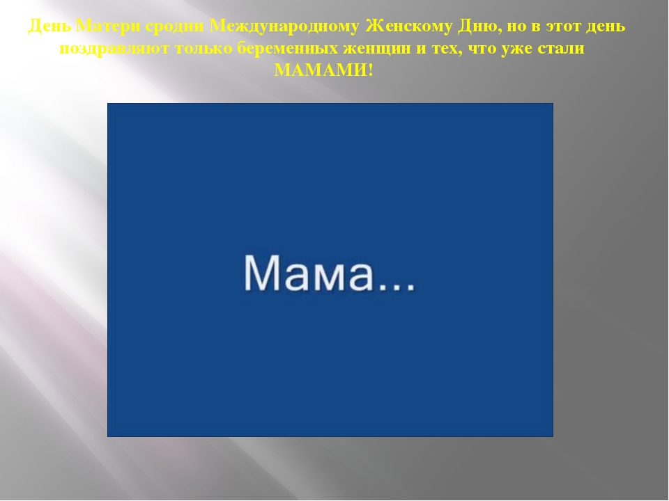 День Матери сродни Международному Женскому Дню, но в этот день поздравляют то...