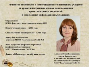Аникина Юлия Валентиновна учитель французского и английского языков высшей к