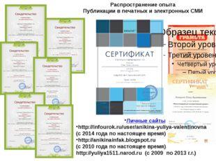 Распространение опыта Публикации в печатных и электронных СМИ Личные сайты h