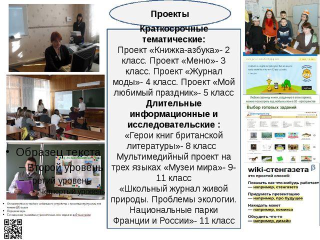 Проекты Краткосрочные тематические: Проект «Книжка-азбука»- 2 класс. Проект...
