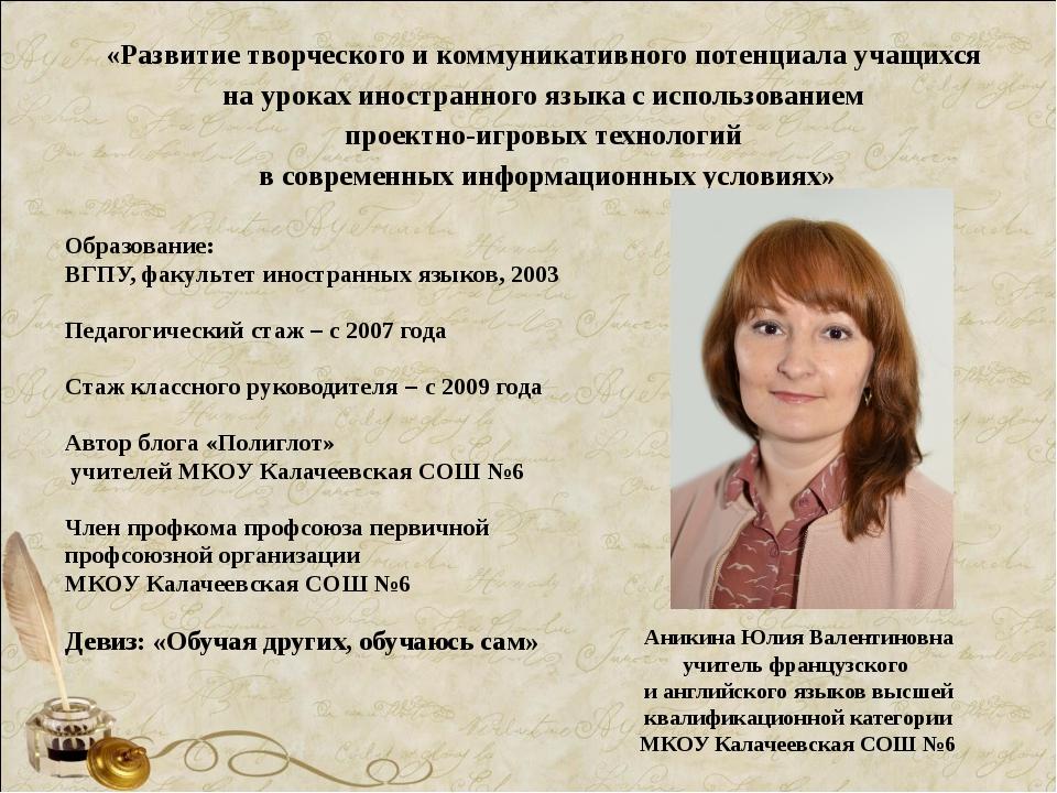 Аникина Юлия Валентиновна учитель французского и английского языков высшей к...