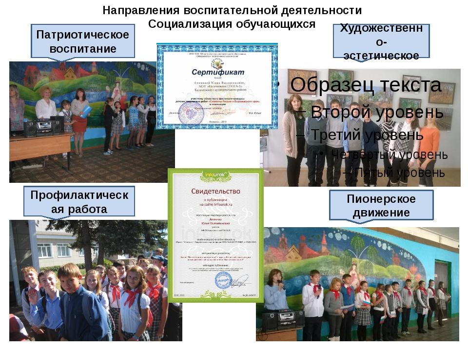 Направления воспитательной деятельности Социализация обучающихся Пионерское...