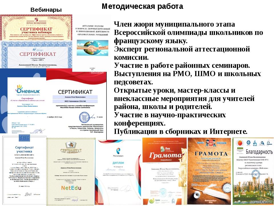 Вебинары Методическая работа Член жюри муниципального этапа Всероссийской ол...