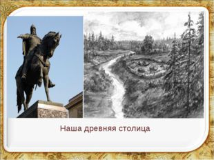 * Наша древняя столица