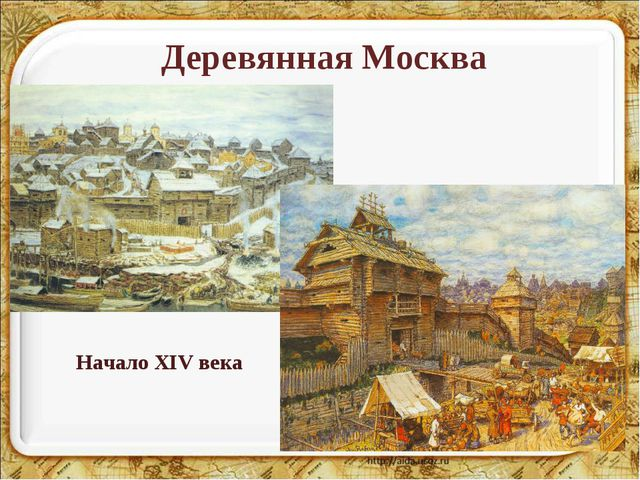 * Деревянная Москва Начало XIV века