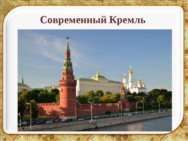 * Современный Кремль