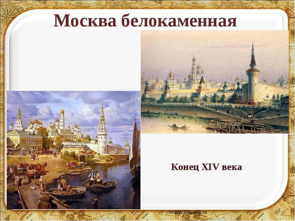 * Москва белокаменная Конец XIV века