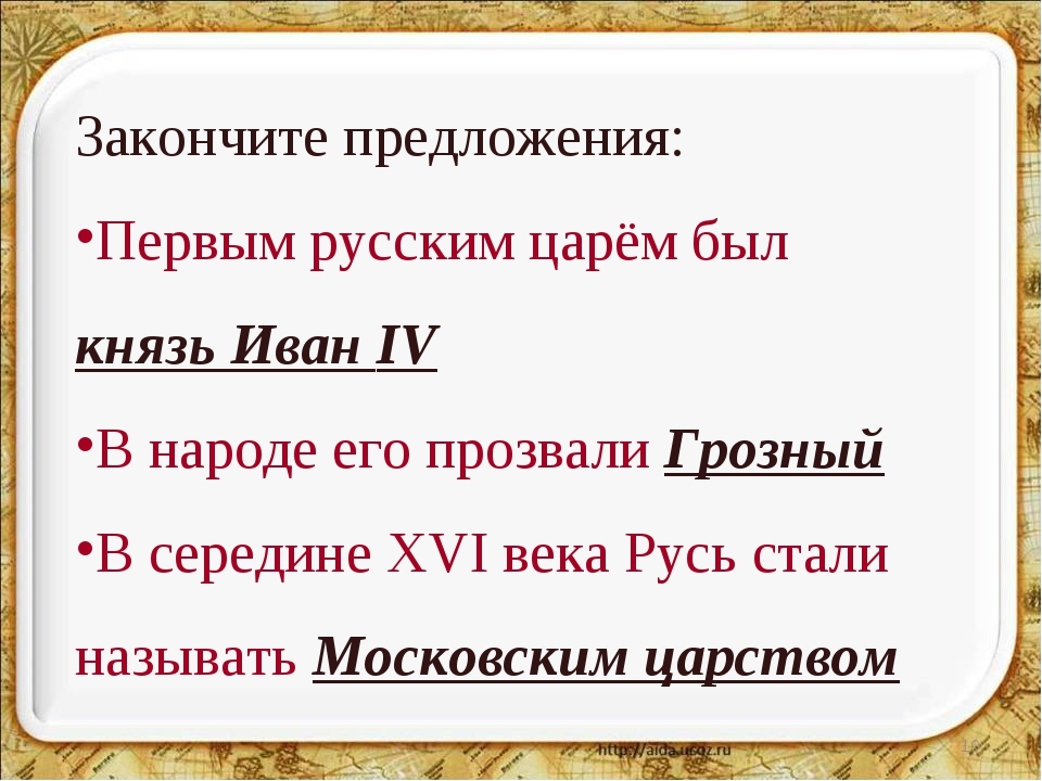* Закончите предложения: Первым русским царём был князь Иван IV В народе его...