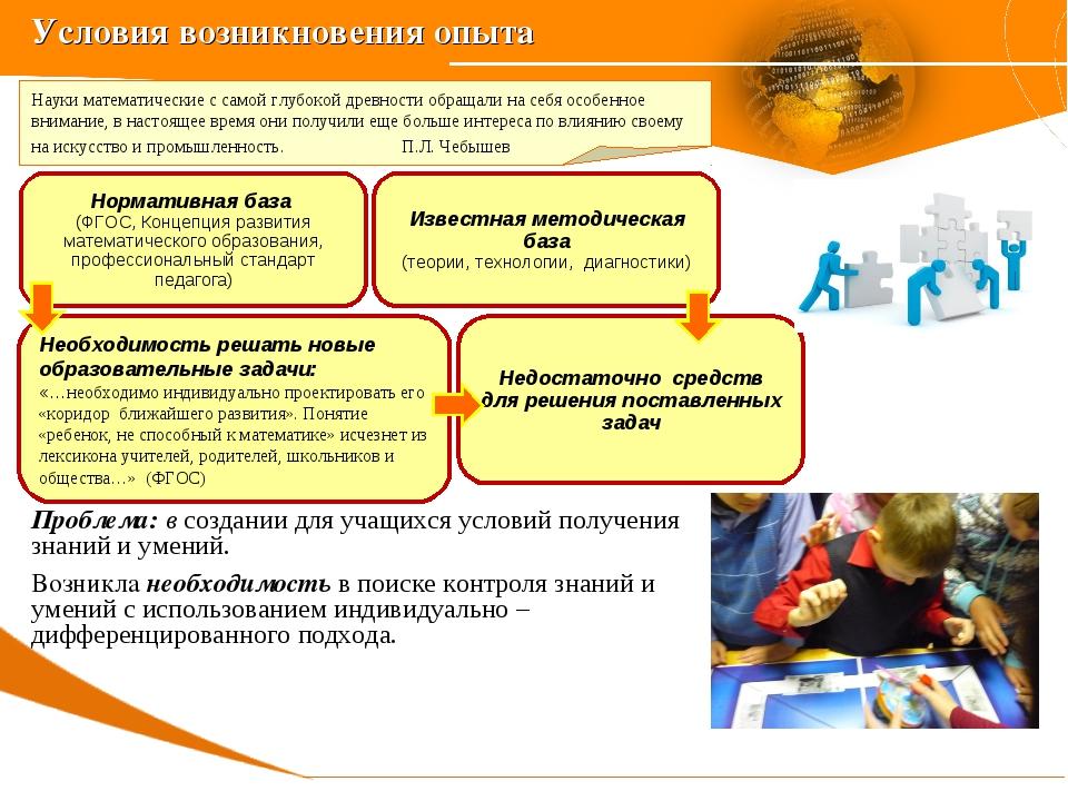 Условия возникновения опыта   Проблема: в создании для учащихся условий...