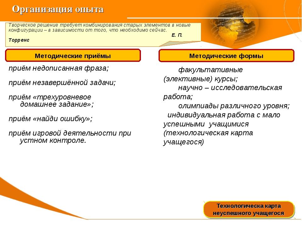 Организация опыта Методические приёмы Методические формы Творческое решение т...
