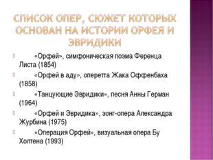 «Орфей», симфоническая поэма Ференца Листа (1854) «Орфей в аду», оперетта Ж