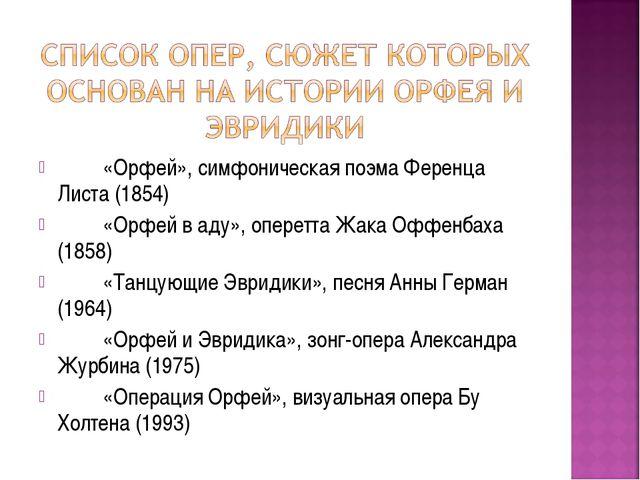 «Орфей», симфоническая поэма Ференца Листа (1854) «Орфей в аду», оперетта Ж...