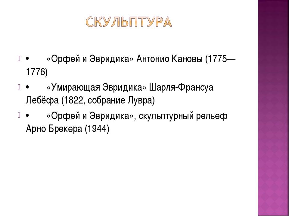 •«Орфей и Эвридика» Антонио Кановы (1775—1776) •«Умирающая Эвридика» Шарля-...