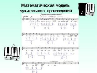 Математическая модель музыкального произведения