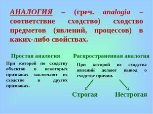 АНАЛОГИЯ – (греч. аnalogia – соответствие сходство) сходство предметов (явлен