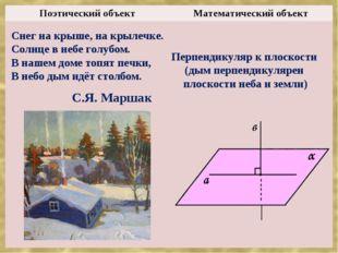 Перпендикуляр к плоскости (дым перпендикулярен плоскости неба и земли) Снег н