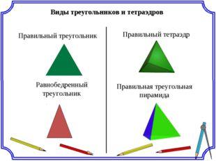 Виды треугольников и тетраэдров Правильный треугольник Правильный тетраэдр Ра