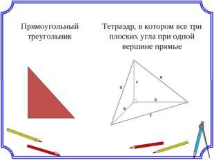 Прямоугольный треугольник Тетраэдр, в котором все три плоских угла при одной