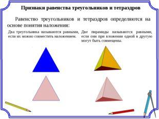 Признаки равенства треугольников и тетраэдров Равенство треугольников и тетра