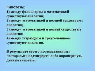 Гипотезы: 1) между фольклором и математикой существуют аналогии; 2) между мат