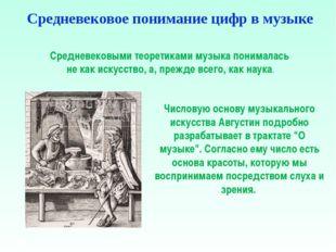 Средневековое понимание цифр в музыке Средневековыми теоретиками музыка поним