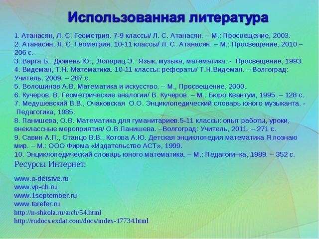 www.o-detstve.ru www.vp-ch.ru www.1september.ru www.tarefer.ru http://n-shkol...