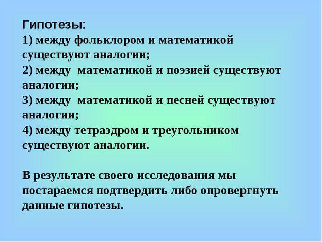 Гипотезы: 1) между фольклором и математикой существуют аналогии; 2) между мат...