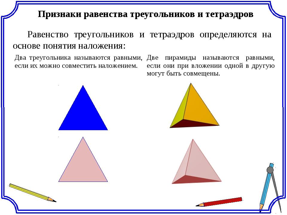Признаки равенства треугольников и тетраэдров Равенство треугольников и тетра...