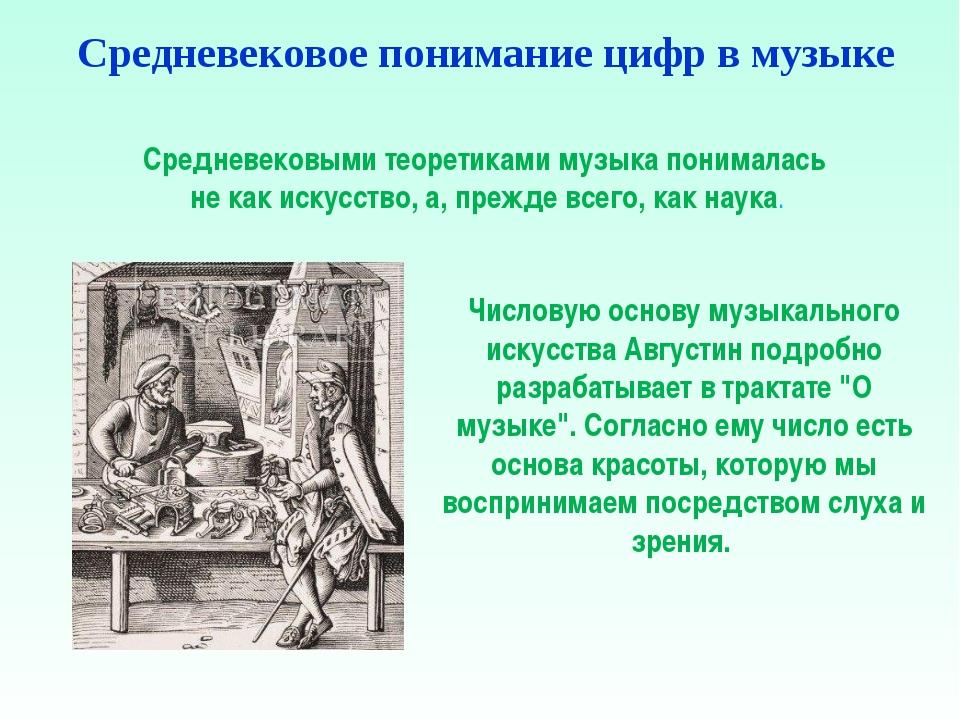Средневековое понимание цифр в музыке Средневековыми теоретиками музыка поним...
