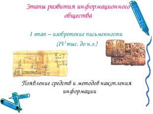 Этапы развития информационного общества I этап – изобретение письменности (IV