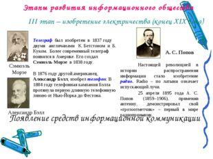 Этапы развития информационного общества III этап – изобретение электричества