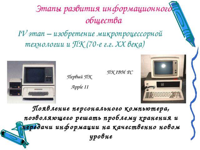 Этапы развития информационного общества IV этап – изобретение микропроцессорн...