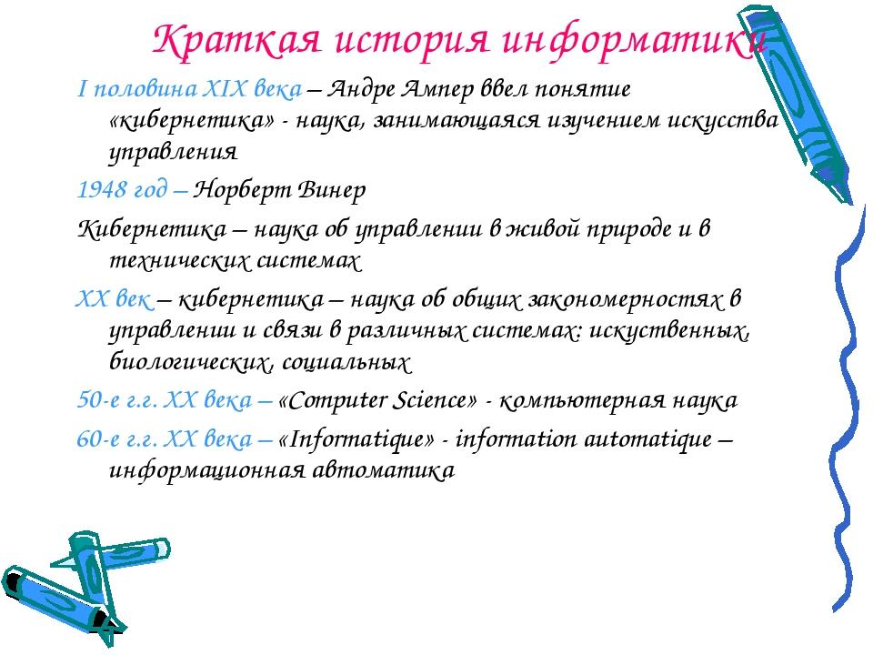 Краткая история информатики I половина XIX века – Андре Ампер ввел понятие «к...