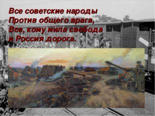 Все советские народы Против общего врага, Все, кому мила свобода и Россия дор