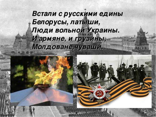 Встали с русскими едины Белорусы, латыши, Люди вольной Украины. И армяне, и г...