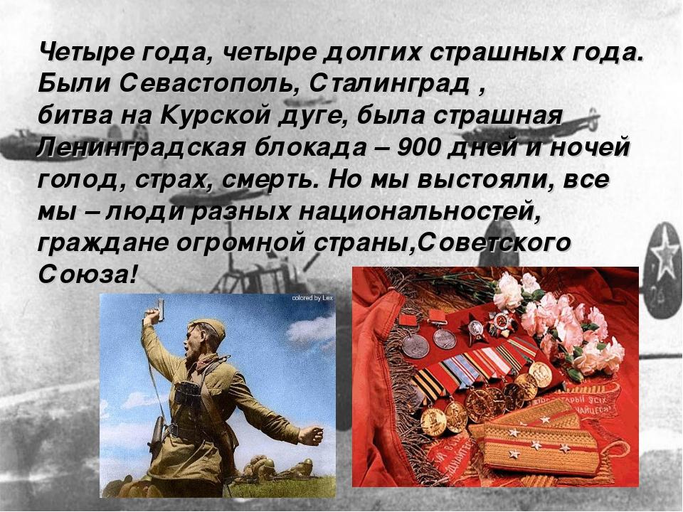 Четыре года, четыре долгих страшных года. Были Севастополь, Сталинград , бит...