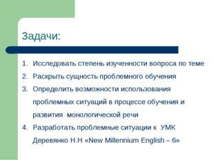 Задачи: Исследовать степень изученности вопроса по теме Раскрыть сущность про