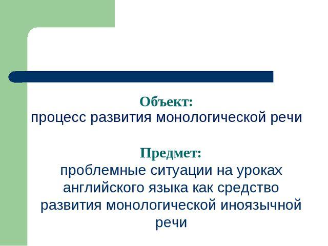 Объект: процесс развития монологической речи Предмет: проблемные ситуации на...