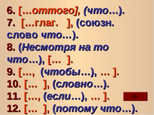 6. […оттого], (что…). 7. […глаг. ], (союзн. слово что…). 8. (Несмотря на то ч