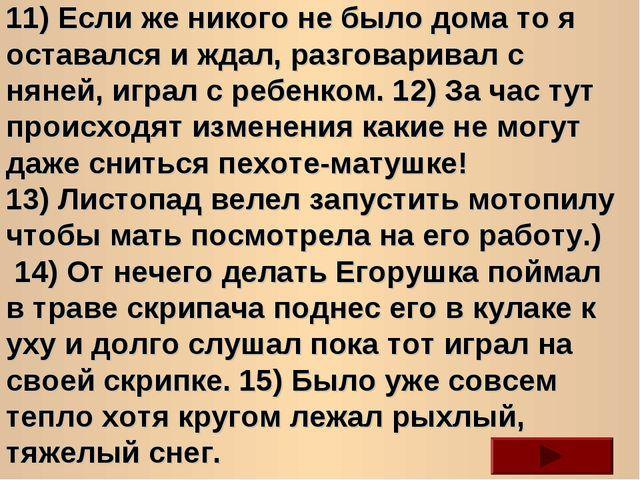11) Если же никого не было дома то я оставался и ждал, разговаривал с няней,...