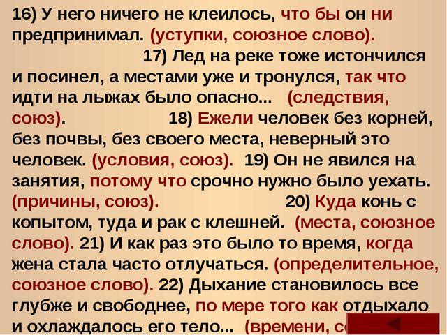 16) У него ничего не клеилось, что бы он ни предпринимал. (уступки, союзное с...