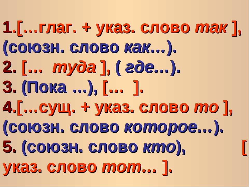 1.[…глаг. + указ. слово так ], (союзн. слово как…). 2. [… туда ], ( где…). 3....