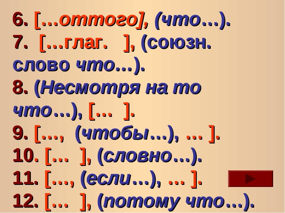 6. […оттого], (что…). 7. […глаг. ], (союзн. слово что…). 8. (Несмотря на то ч...