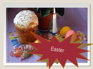 Пасха Easter