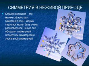 СИММЕТРИЯ В НЕЖИВОЙ ПРИРОДЕ Каждая снежинка – это маленький кристалл замерзше